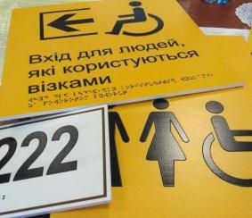 Шевченківським районним судом міста Києва покращено умови перебування осіб з інвалідністю в приміщенні суду