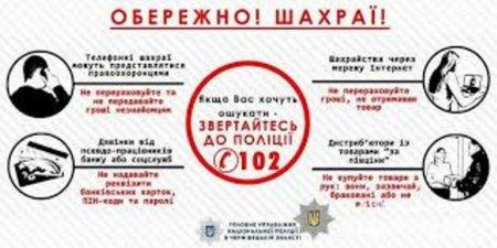 «Подарували» шахраям  понад 100 тис. гривень