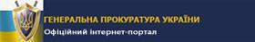 Інтернет-портал Генеральної прокуратури України
