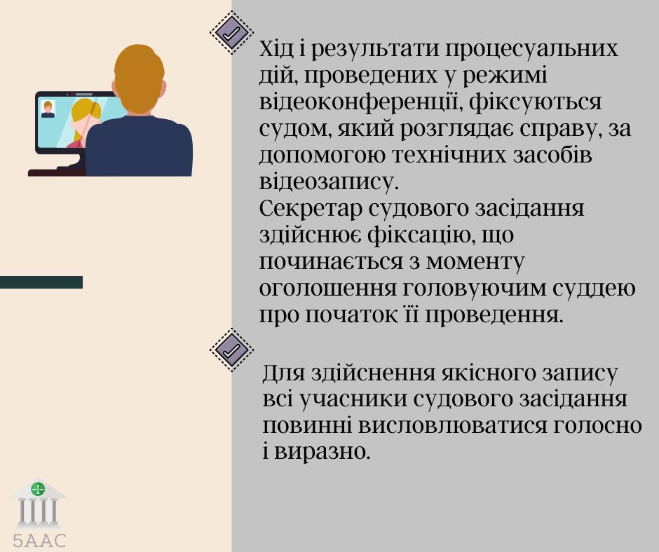 ДСА України затверджено Порядок участі у судовому засіданні у режимі відеоконференції поза межами приміщення суду