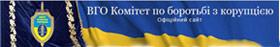 Всеукраїнської громадської організації «комітет по боротьбі з корупцією в органах державної влади, правоохоронних органах, прокуратурі та судах