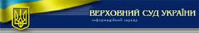 Інформаційний сервер Верховного Суду України